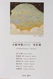 画室2とムーンライト展2010_e0045977_2035118.jpg