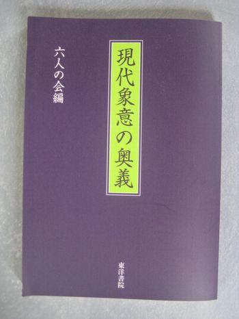 九月一日 第一木 気学 傾斜法・同会法 初級~中級  _f0221078_9291693.jpg