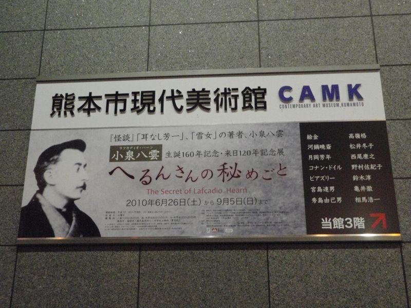 熊本でホテル周辺の散策_c0025115_22422638.jpg