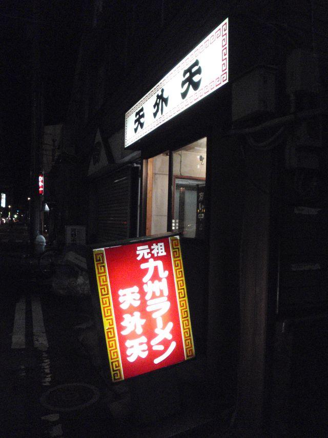 熊本でホテル周辺の散策_c0025115_22424134.jpg