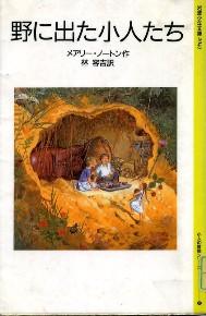 The Borrowers('52)/床下の小人たち('69)_a0116217_17131082.jpg