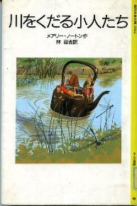 The Borrowers('52)/床下の小人たち('69)_a0116217_17135189.jpg