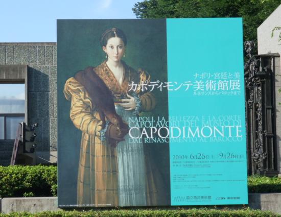 ルネサンスからバロックのイタリア美術_a0113718_1472352.jpg