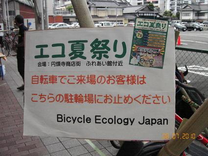 バイクバレイ in 名古屋円頓寺商店街_f0063022_1254682.jpg