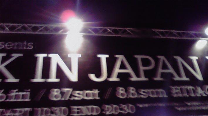 ROCK IN JAPANいったYO_a0136846_1553792.jpg