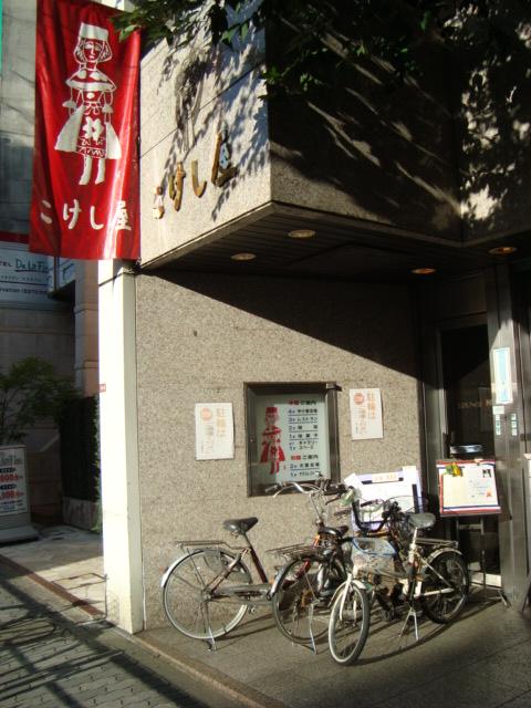 西荻窪「こけし屋」へ行く。_f0232060_0233892.jpg