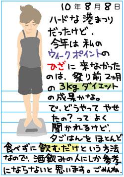 d0170863_005435.jpg