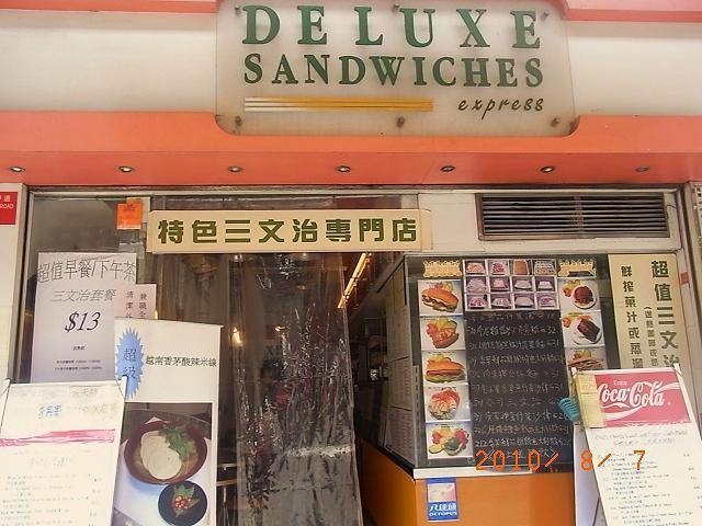 DELUXE SANDWICHES~特色三文治専門店~_e0155771_0583345.jpg