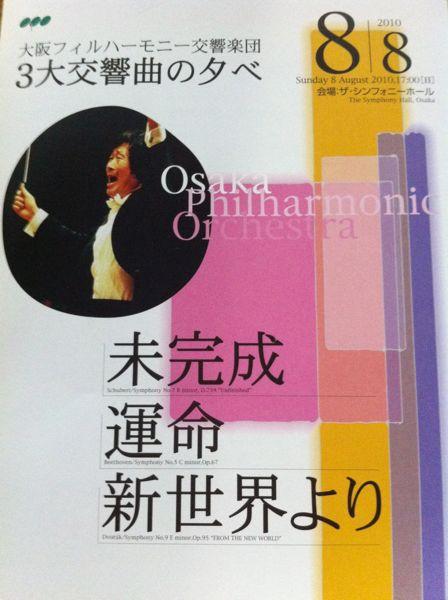 三大交響曲の夕べ_f0135575_179638.jpg