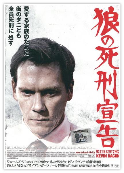 原題『Death Sentence』チャールズ・ブロンソン主演、マイケル...  なにさま映画評