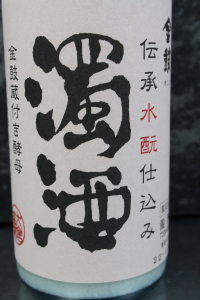 600年前の日本酒_e0176392_1653330.jpg