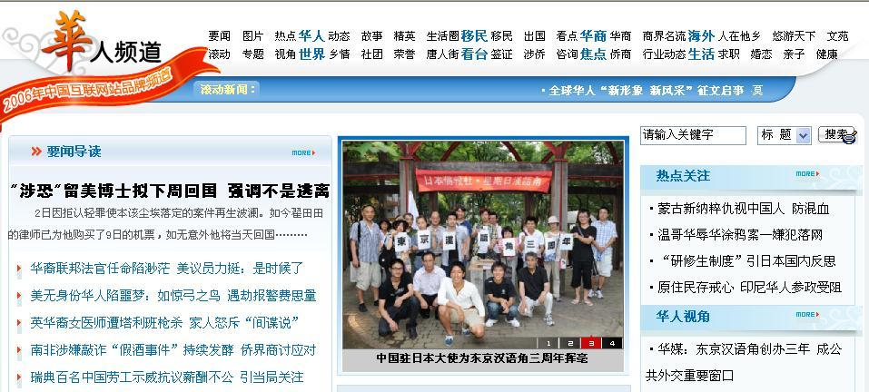 大使題字の記事 中国新聞社華人チャンネルに大きく掲載_d0027795_11234915.jpg