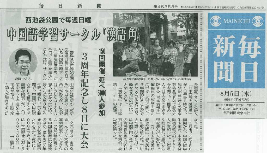毎日新聞の漢語角報道記事_d0027795_15222541.jpg