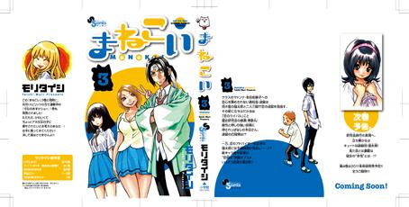 ゲッサン9月号「まねこい」モリタイシ先生!! 本日発売!!!_f0233625_2004161.jpg