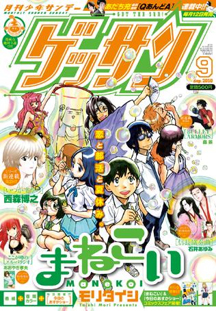 ゲッサン9月号「まねこい」モリタイシ先生!! 本日発売!!!_f0233625_200629.jpg