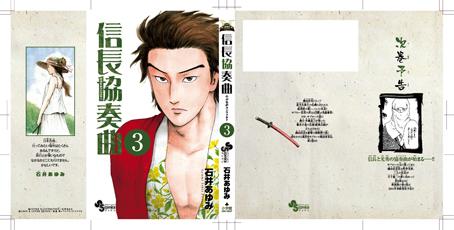 ゲッサン9月号「まねこい」モリタイシ先生!! 本日発売!!!_f0233625_2012015.jpg