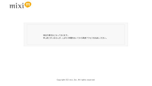 おおごとじゃぁ~ mixiクラッシュ_b0132530_2001556.jpg