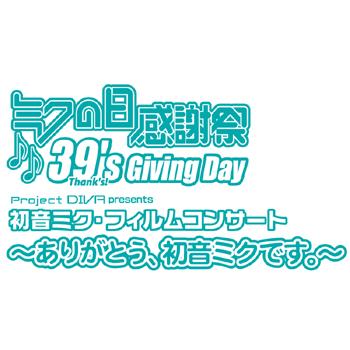 8月31日(火)限定 初音ミク・フィルムコンサートイベント上映決定!_e0025035_16594052.jpg