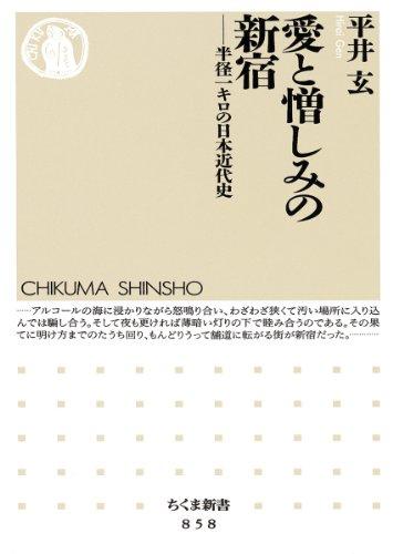 掲載情報♪平井 玄・著「愛と憎しみの新宿」 #book #shinjuku_c0069047_1273882.jpg
