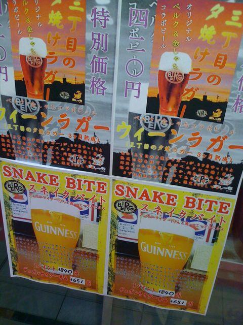 """デュポンサイダー(りんご酒)+エーデルピルスの奇跡の出会い!\""""スネイクバイト\""""登場♪ #beer_c0069047_16375963.jpg"""