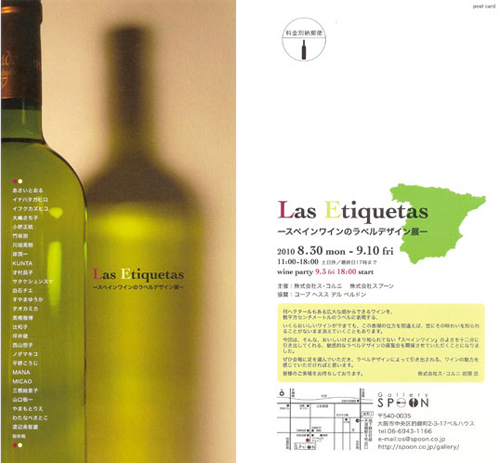 Las Etiquetas -スペインワインのラベルデザイン展-_f0142355_23365685.jpg