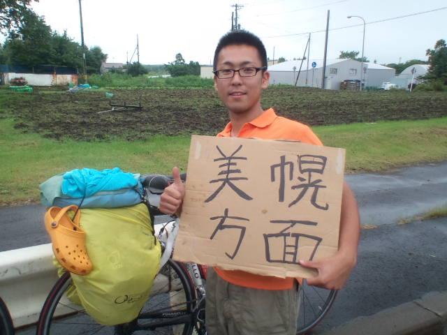 店長のニコニコブログ!900キロ 中標津の旅☆_b0127002_21564917.jpg