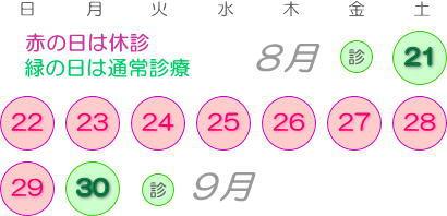 夏季休診 8月23日(月)~28日(土)とさせていただきます。_a0165303_19334364.jpg
