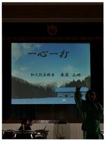 講演&演奏 鹿谷小学校体育館にて_c0161905_12411222.jpg
