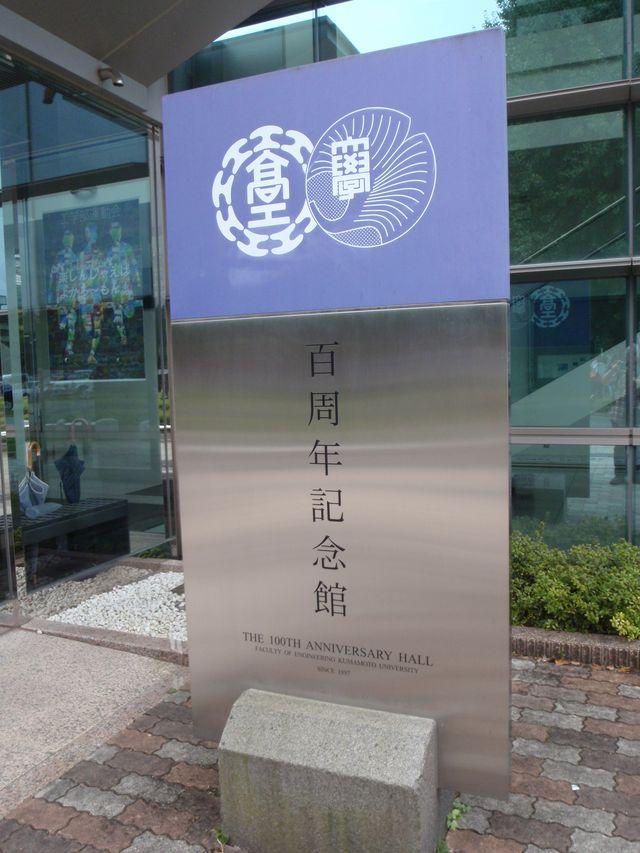 熊本大学最終日_c0025115_22555273.jpg