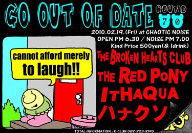 02月19日(金) [ GO OUT OF DATE round.70 ]_f0004730_17594412.jpg
