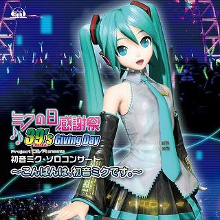 Project DIVA presents 初音ミク・ソロコンサート~こんばんは、初音ミクです。~9.1発売!_e0025035_10325517.jpg