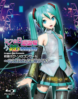 Project DIVA presents 初音ミク・ソロコンサート~こんばんは、初音ミクです。~9.1発売!_e0025035_1033507.jpg