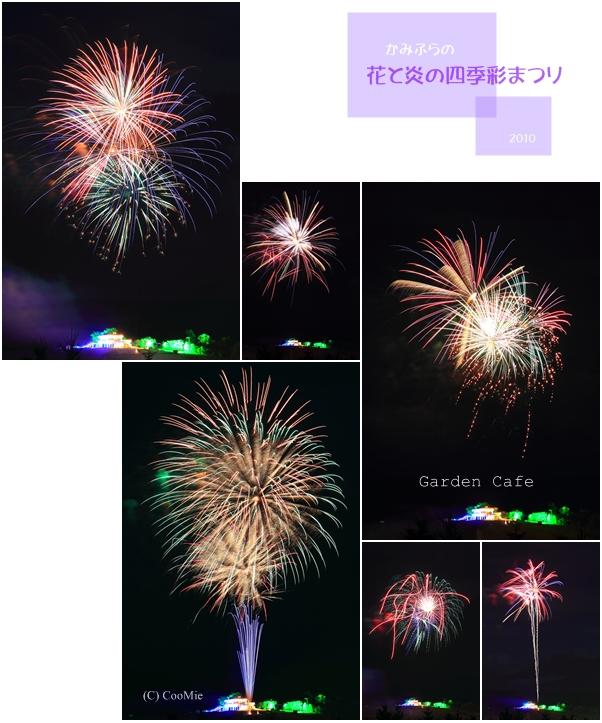 北富良野の花火大会♪_a0097840_10511066.jpg