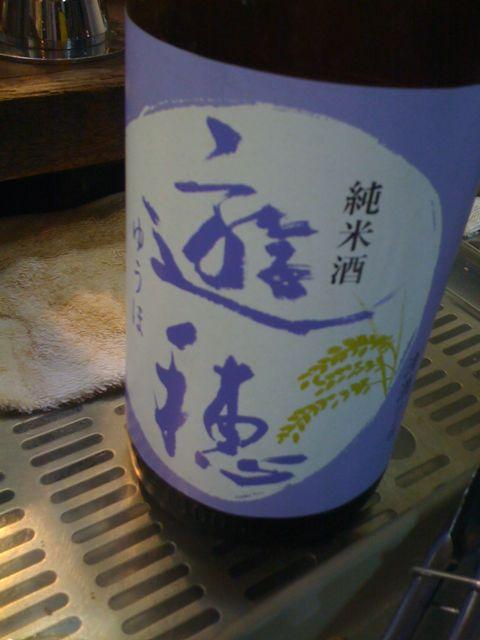 """純米酒\""""遊穂\""""ご用意できました♪ #sake_c0069047_23421792.jpg"""
