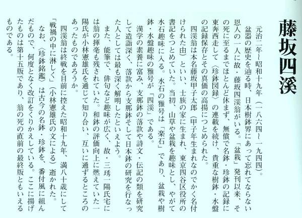 「珍鉢銘鑑」昭和15年                 No.355_b0034163_1818385.jpg
