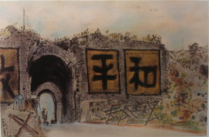 残存する傷跡2 南京光華門を描く作家たち_f0223981_1749285.jpg