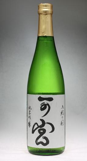 上総の国一の宮 純米吟醸 [稲花酒造]_f0138598_2071980.jpg