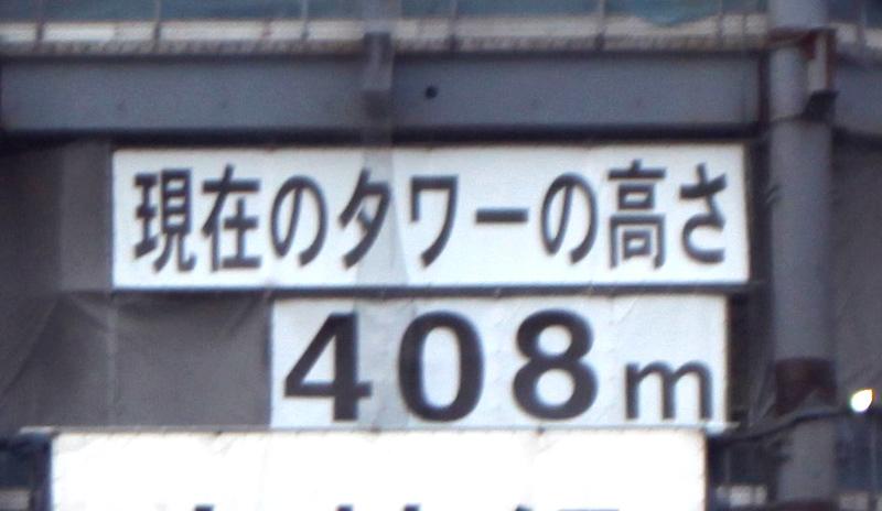 東京スカイツリー その14_b0083801_341021.jpg