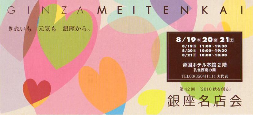 銀座名店会_c0129404_0581987.jpg