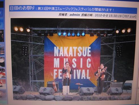 「中津江ミュージック フェスティバル2010」_a0125419_8401527.jpg