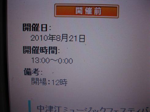 「中津江ミュージック フェスティバル2010」_a0125419_8411751.jpg