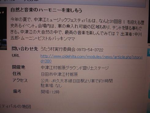 「中津江ミュージック フェスティバル2010」_a0125419_8421928.jpg