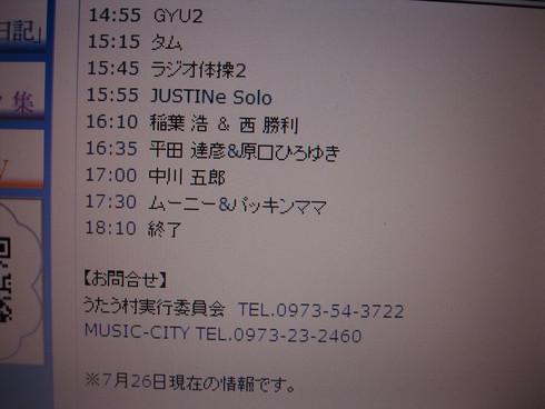 「中津江ミュージック フェスティバル2010」_a0125419_844559.jpg