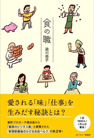 【スタッフ今の写メ日記♪】  「食の職」表紙が完成!_c0069047_9334791.jpg