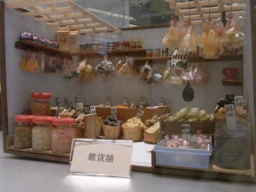 Tai Yau Plazaで見つけた展示_e0155771_081942.jpg