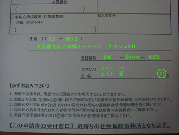基礎年金番号通知書再交付申請書 (下部)_d0132289_0341230.jpg