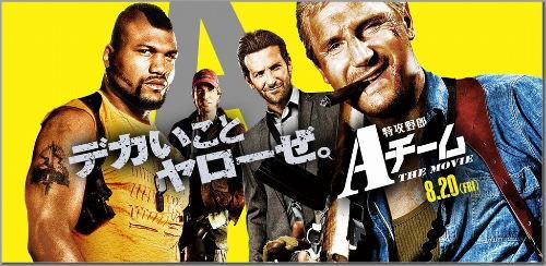 The A-Team!!_d0008402_17491385.jpg