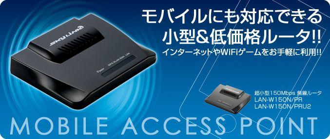 小型無線ルーター_c0025115_2142194.jpg