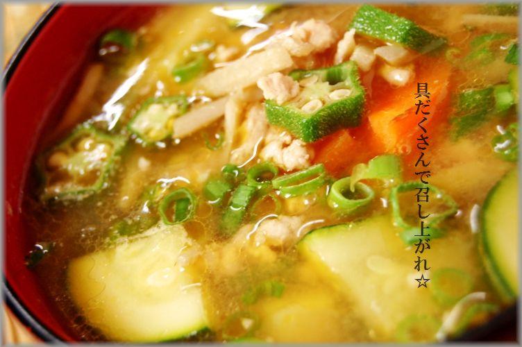 たっぷり夏野菜そぼろとん汁♪_d0104926_1125385.jpg