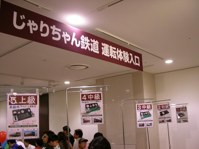 阪急百貨店 鉄道模型フェスティバル 2010 その1_a0066027_6192731.jpg